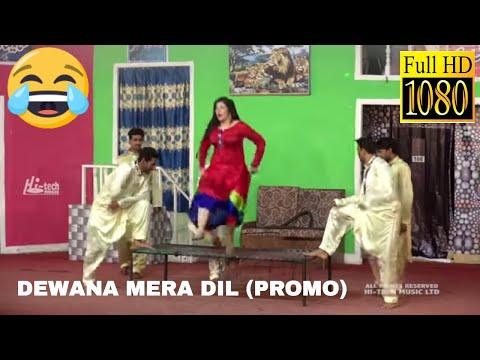 DEWANA MERA DIL (PROMO) - 2018 NEW PAKISTANI COMEDY STAGE DRAMA (PUNJABI) - HI-TECH MUSIC