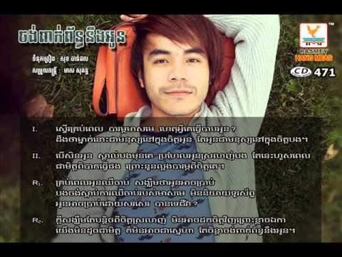 Chorng Pak Pun Ning Oun RHM CD Vol 471