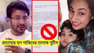 খারিজ করা হলো অপুকে পাঠানো শাকিবের তালাক নুটিস | Shakib Khan Apu Biswas Divorce Letter Dismiss News