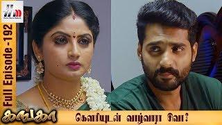 Ganga Tamil Serial   Episode 192   15 August 2017   Ganga Sun Tv Serial   Piyali   Home Movie Makers