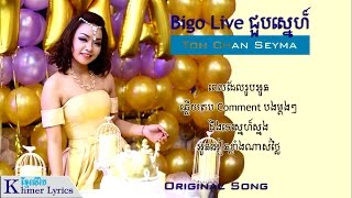 Original Song, Bigo Live ជួបស្នេហ៏ - Ton Chan Seyma [Audio+Lyrics]