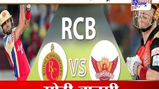 IPL 2016 Final: RCB or SRH, who will be the first time winner? I