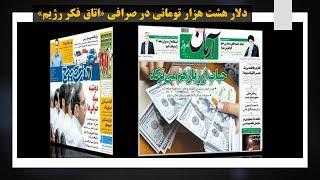 دلار هشت هزار تومانی در صرافی «اتاق فکر رژیم»
