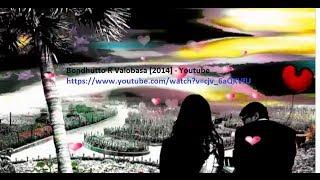 Short Film || Bondhutto R Valobasha (বন্ধুত্ব আর ভালোবাসা) [2014]
