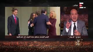 كل يوم - عمرو أديب يكشف أخر التطورات السياسية في لبنان بعد استقالة الحريري