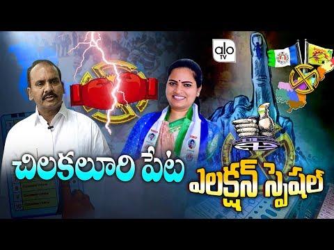 Special Report On Chilakaluripeta Politics Prathipati Pulla Rao Vs Vidadala Rajini Alo Tv