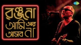 Gaanola | Ranjana Ami Ar Ashbona | Bengali Movie Song | Kabir Suman
