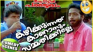 കഴിക്കുന്നത് കാണാനും സമ്മതിക്കില്ലേ | Harisree Ashokan Comedy Scenes | Malayalam Comedy Scenes [HD]