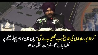 Pakistan News Live  Navjot Singh Sidhu speech at Kartarpur Border Opening Ceremony 28th November
