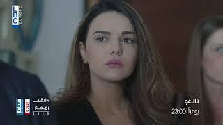 رمضان 2018 - مسلسل تانغو على LBCI و LDC - في الحلقة 18