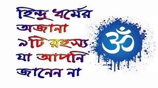 হিন্দু ধর্মের অজানা ৯টি রহস্য যা আপনি জানেন না !!!!!!!!!!!!!! - (9 Facts of Hinduism You Don't Know)