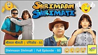 Shrimaan Shrimati | Full Episode 85