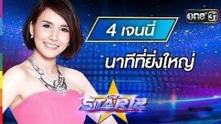 นาทีที่ยิ่งใหญ่ : เจนนี่ รติพันธ์ หมายเลข 4   THE STAR 12 ประกาศผล Week 3   ช่อง one 31
