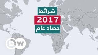 شرائط 2017: حصاد عام | السلطة الخامسة
