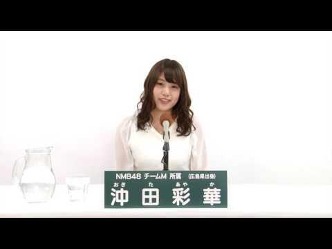 NMB48 チームM所属 沖田彩華 (Ayaka Okita)