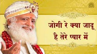 Diwali Special | Bhajan | Jogi Re Kya Jaadu Hai Tere Pyaar Mein | Sant Shri Asaram Bapu Ji