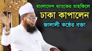 Bangla Waz 2018 Maulana Azizul Islam Jalali বাংলাদেশ ব্যাংকের মাহফিলে ঢাকা কাপালেন সবার প্রিয় বক্তা
