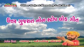 Gujarati Lokgeet Songs | Uttar Gujarat Non Stop Lokgeet By Maheshsinh Chauhan | Audio Juke Box