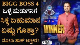 Bigg Boss Kannada Season 4:ಬಿಗ್ ಬಾಸ್ ನಲ್ಲಿಗೆದ್ದ 'ಪ್ರಥಮ್' ಕೊಂಡೊಯ್ದದ್ದು ರೂ.50 ಲಕ್ಷ ಅಲ್ಲಬರೀ 2500 ರೂ