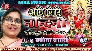 Aigiri Nandini  | Mahishasura Mardini |babita bawri | महिषासुर मर्दिनी स्तोत्र