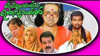 Olappurakkendhinoru Irumbuvaathil | Malayalam Tele Film HD | Salam Kodiyathur.