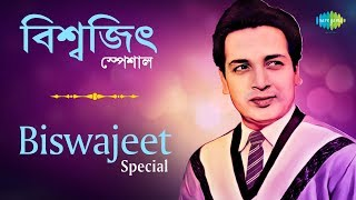 Weekend Classics Radio Show | Biswajeet Song Special | HD Songs