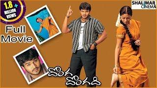 Donga Dongadi Telugu Full Length Movie || దొంగ దొంగది  సినిమా || Manchu Manoj , Sada