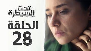 مسلسل تحت السيطرة HD - الحلقة الثامنة والعشرون (28) بطولة نيللي كريم - Ta7t Elsaytra Series Eps 28