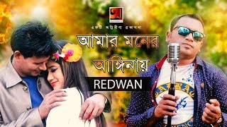 Amar Moner Anginay By Redwan | Album Redwan Mix-2 | Official Music Video