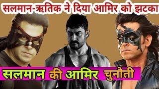 Salman Khan and Hrithik Roshan give big challenge to Aamir Khan | Krrish 4, Kick 2