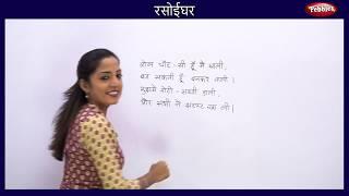 Rasoi ghar Poem | Cbse Class 1 Hindi | NCERT | CBSE Syllabus | Kitchen Song in Hindi For Kids