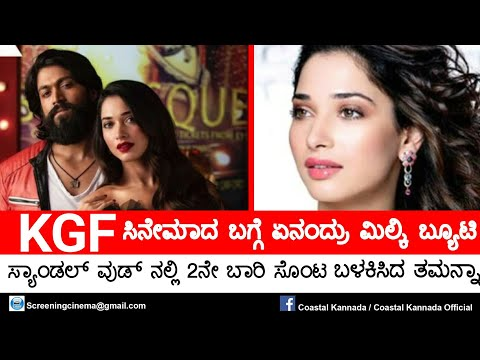 Xxx Mp4 Tamannaha Comments To KGF Movie Hash Acted In Tamanna 3gp Sex