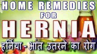 Home Remedies for Hernia II हर्निया का घरेलू उपचार II