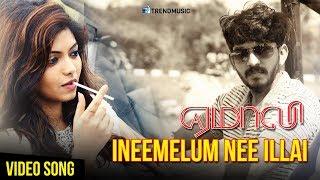 Ineemelum Nee Illai Video Song | Yemaali  Movie Song | Sam D Raj, VZ Dhorai | TrendMusic