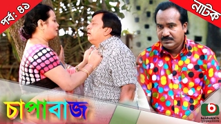Bangla Comedy Natok  | Chapabaj  EP - 41 | ATM Samsuzzaman, Joy, Eshana, Hasan Jahangir, Any