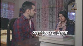 Opekkhar Prohor | Shajal, Mili, Ishika | Natok | Maasranga TV Official | 2017
