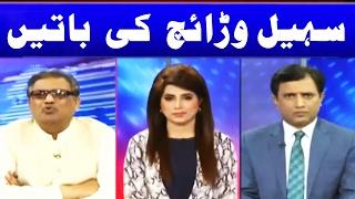 Khaber Yeh Hai - 12 February 2017 - Dunya News