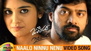 Juliet Lover Of Idiot Movie | Naalo Ninnu Nenu Video Song | Naveen Chandra | Nivetha Thomas