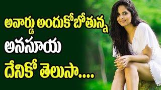 Anchor Anasuya Nominate Best Supporting Female Role for Kshanam Movie | jabardasth | Top Telugu TV