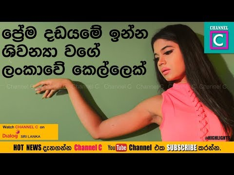 Xxx Mp4 Duplicate Srilankan Girl Of Prema Dadayama Drama Actress Shiwanya 3gp Sex