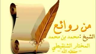 فضل الإنفاق في سبيل الله للشيخ محمدالمختارالشنقيطي