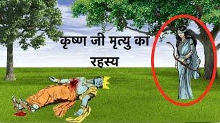 कृष्ण जी मृत्यु का रहस्य | कृष्ण जी से जुड़े कई बातें  | secrects of Krishana | Rahasya