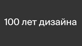 100 лет дизайна (@ Beat Film Festival 2018)