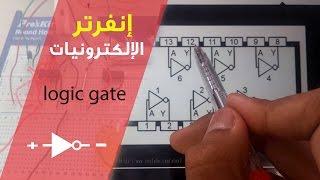 انفرتر الالكترونيات  و مهم تتعرف علية    logic gate