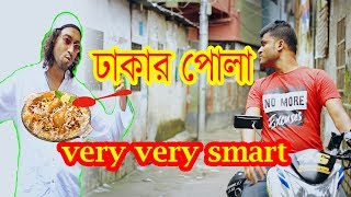 Dhakar Pola | Bangla Funny Video | Mojar Tv | New Video 2017