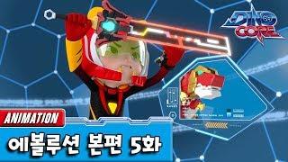 다이노코어 에볼루션   5화   유튜브 최초공개!! ㅣ 변신로봇