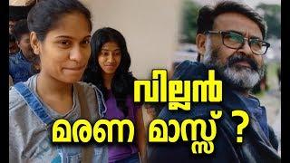 Villain Malayalam Movie Audience Response | Mohanlal in | Villain Movie Audience Review