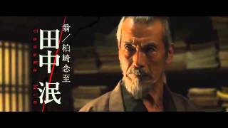 Rurouni Kenshin  KYOTO INFERNO   THE LEGEND ENDS 2014 HD