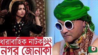 Bangla funny Natok | Nagar Jonaki | EP - 112 | Raisul Islam Asad, Intekhab Dinar, Jenny