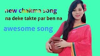 আর হন দিন নতোগেজ পরানি..... new chakma song 2017. ganti na dekle sim korben